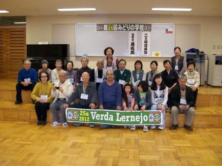 Participantes  de la 25 Verda Lernejo, Nagano, Japón, con Héctor Campos